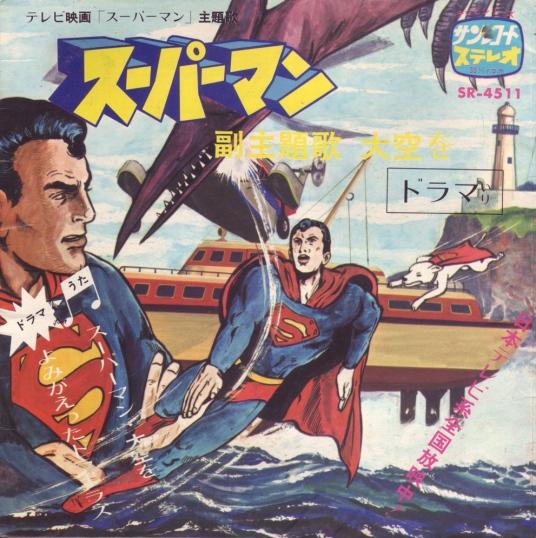 1971-superman-sr-4511-front