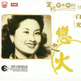 Pathe-100-The-Series-12-Lian-Zhi-Huo-Chinese-2005-20180305093449-500x500