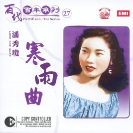 Pathe-100-The-Series-27-Han-Yu-Qu-Chinese-2006-20180305094329-500x500