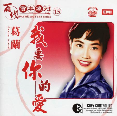 Pathe-15--Grace-Chang