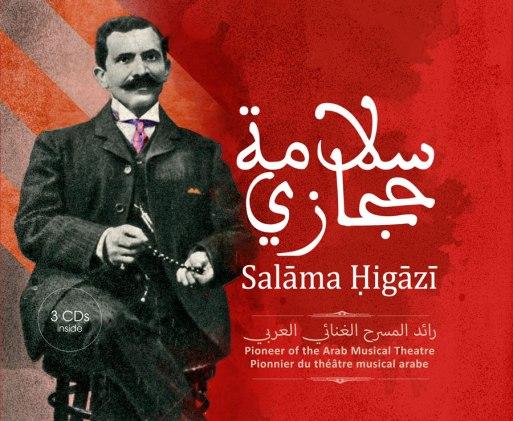 CD-Box-cover-Higazi3-www