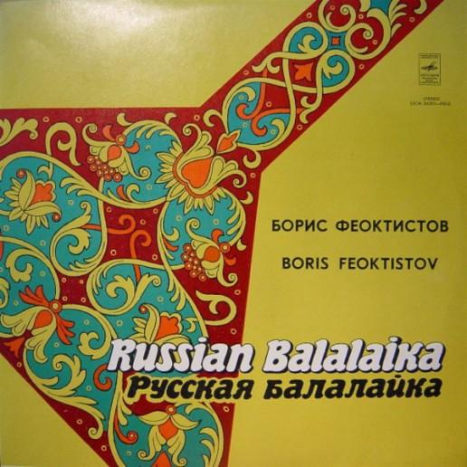 -_----russian-balalaika_2