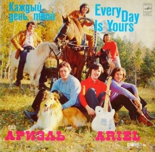 Soviet-Album-Covers-Happy-Families