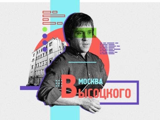 vysotskiy-main-02